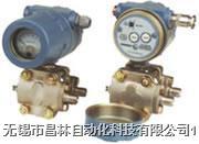 XL1151 DP、XL1151HP型电容式压力变送器  XL1151 DP、XL1151HP型