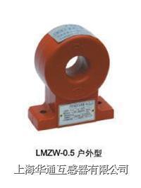 浇注式电流互感器   LMZ1-0.5W  LMZJ1-0.5W