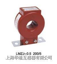 浇柱式电流互感器   LMZ1-0.5  LMJ1-0.5