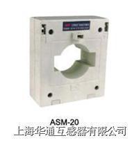 塑壳式电流互感器   ASM-20  ASM-30  ASM-40  ASM-80  ASM-100