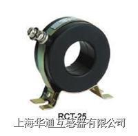 全封闭电流互感器   RCT-25  RCT-35  RCT-45  RCT-60  RCT-90