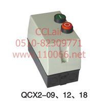 磁力起动器  QCX2-09  QCX2-12   QCX2-09  QCX2-12  QCX2-18  QCX2-40