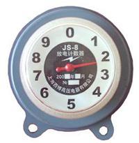 放电计数器  JS-8  JSY-10/600  JCQ-A JS-8  JSY-10/600  JCQ-A  JCQ-C