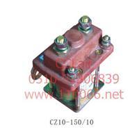 直流接触器 CZ10-150/10  直流接触器 CZ10-150/10
