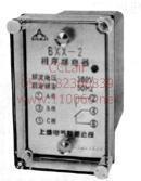 相序继电器    BXX-2 BXX-2