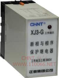 断相与相序保护继电器   XJ3-2 AC380V     XJ3-G AC380V     XJ3-5 AC380V   XJ3-2 AC380V     XJ3-G AC380V     XJ3-5 AC380V