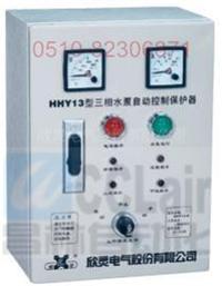 三相水泵自动控制保护器    HHY13-A      HHY13-B     HHY13-C HHY13-A      HHY13-B     HHY13-C