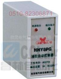 液位继电器   HHY8PG        AS-2001 HHY8PG        AS-2001