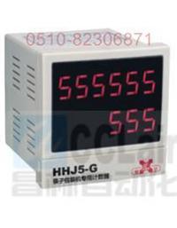 筷子包装机专用计数器    HHJ5-G HHJ5-G