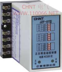 正反转自动控制器   JZF-07 AC36V     JZF-07 AC380V JZF-07 AC220V