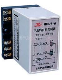 正反转控制器    HHD7-A          HHD7-A1 HHD7-A          HHD7-A1
