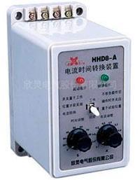 电流时间转换装置   HHD8-A      DJ1-A HHD8-A      DJ1-A