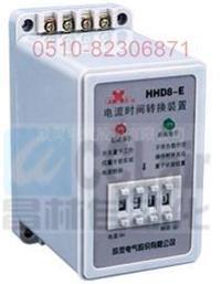 电流时间转换装置    HHD8-E       DJ1-E HHD8-E       DJ1-E