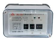 集成电路定时限过电流继电器   JSL-11        JSL-13 JSL-15          JSL-16