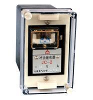 冲击继电器     JC-2 JC-2