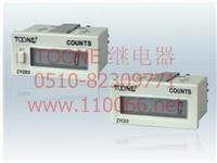 计数器     ZYC03         DHC3J         ZYC03-6L ZYC03-6H         ZYC03-6VL