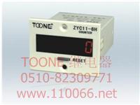 数显式累加计数器     ZYC11-6H        DHC11J ZYC11-6H        DHC11J