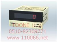 数显传感器专用表    ZYX1-TB         ZYX1-TK ZYX1-T            ZYX1-TS