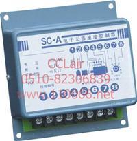 电子无级速度控制器     SC-A SC-A