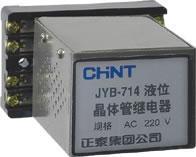 晶体管液位继电器    JYB-714A AC220V        JYB-714B AC220V JYB-714 AC220V          JYB-714A AC380V