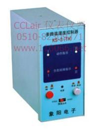 温湿度控制器      KS-3(TH)   KS-3(TH)