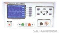 数字式匝间绝缘测试仪    YG211B-01        YG211B-02 YG211B-03       YG211B-05        YG211B-10