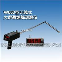 W660型无线式大屏幕熔炼测温仪