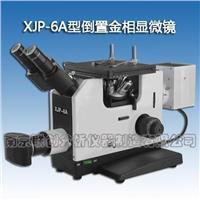 XJP-6A型金相显微镜 XJP-6A