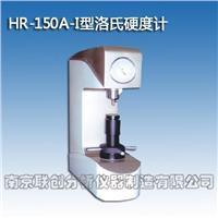 HR-150A-I型洛氏硬度计 HR-150A-I