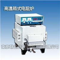 高温箱式电阻炉 LC 系列