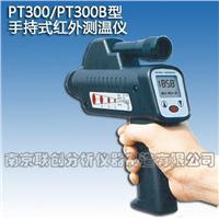 PT300/ PT300B手持式快速红外测温仪 PT300/ PT300B
