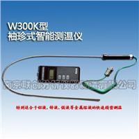 W300K型袖珍式智能测温仪