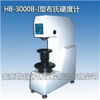 HB-3000B-I型布氏硬度计 HB-3000B-I