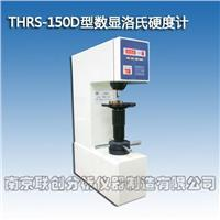 THRS-150D数显洛氏硬度计 THRS-150D