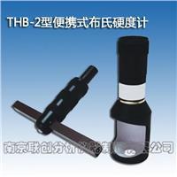 THB-2型便携式布氏硬度计 THB-2型