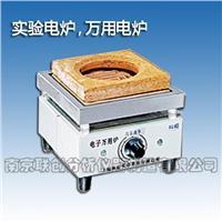 实验电炉(万用电炉)