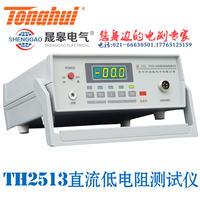 TH2513直流低电阻测试仪 TH2513