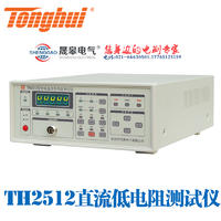 TH2512直流低电阻测试仪 TH2512