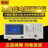 RK2514(A)直流低电阻测试仪  RK2514(A)
