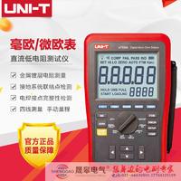 UT620A(B)直流低电阻测试仪 UT620A(B)