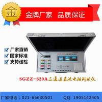 SGZZ-S20A三通道直流电阻测试仪 SGZZ-S20A