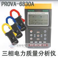 PROVA-6830A/+6801三相电能质量分析仪 PROVA