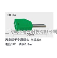 CD-34多功能插头 CD-34