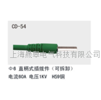 CD-54多功能插头 CD-54