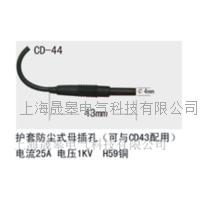 CD-44多功能插头 CD-44