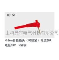 CD-51多功能插头 CD-51