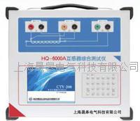 HQ-6000A互感器综合测试仪 HQ-6000A