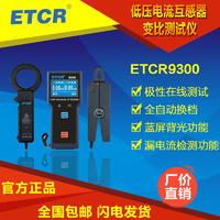 ETCR电流互感器变比测试仪 ETCR