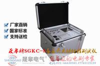 SGKC-M高压开关动特性测试仪(石墨) SGKC-M