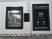 桌上型恒温恒湿试验箱 GT-TH-64G